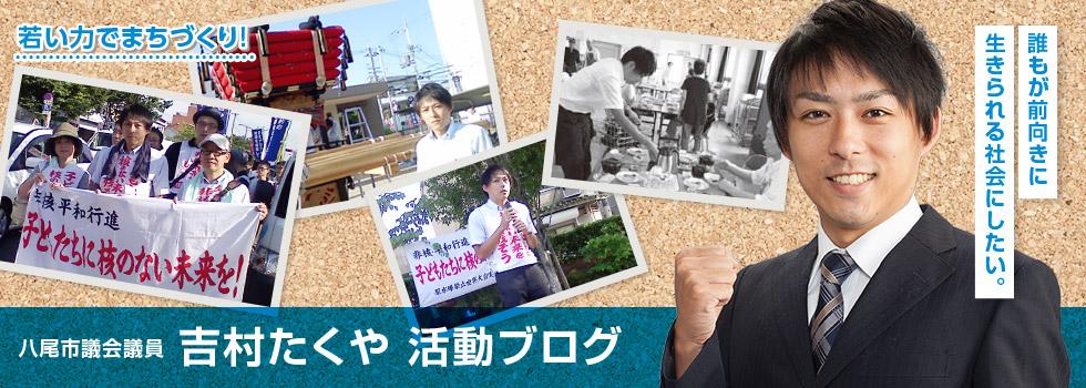 吉村たくや 活動報告ブログ