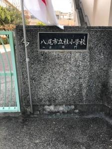 桂小学校入学式